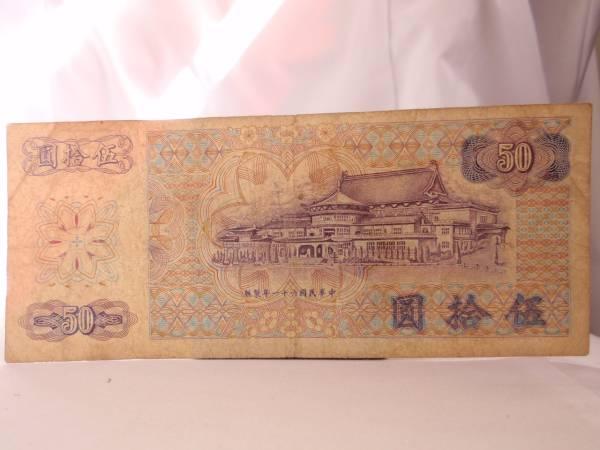 【紙幣】台湾 50圓 中華民国61年☆NO-E3103_画像2