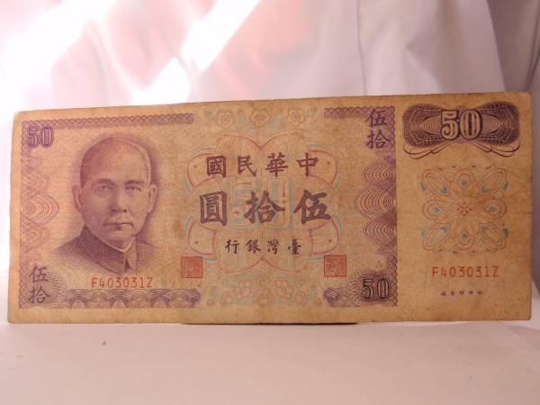 【紙幣】台湾 50圓 中華民国61年☆NO-E3103_画像1