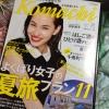 komachi 2015.8 水原希子 よくばり夏旅プラン 雑誌