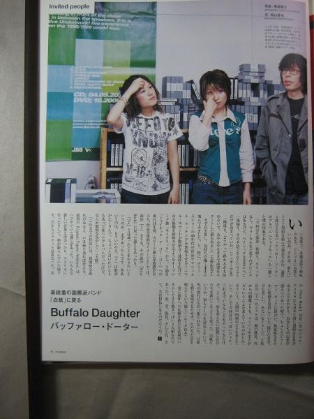 '03【普段着の国際派バンド】Buffalo Daughter ♯