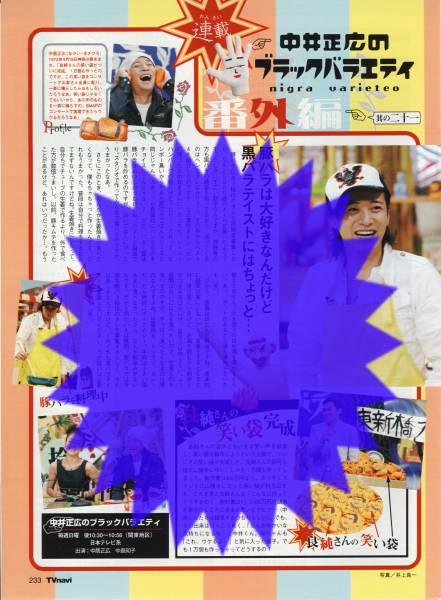 p1◆月刊TVnavi 2006.7号 SMAP 中居正広 ブラバラ連載vol.21