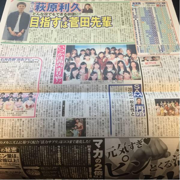 萩原利久石井杏奈西内まりや品川庄司バンビーノ新聞記事8/25
