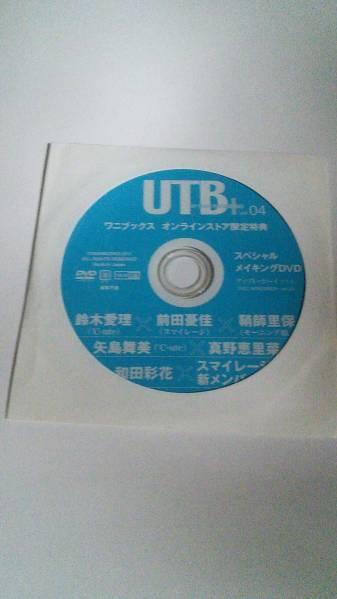UTB アップトゥボーイ+ #04 ℃-ute/スマイレージ メイキングDVD ライブグッズの画像