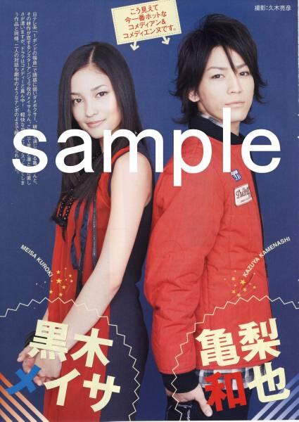 3p5◇TVぴあ 2008.2.13号 切り抜き KAT-TUN 亀梨和也 黒木メイサ 香里奈