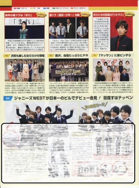 送込◇TVstation 2014.5.10-23号 ジャニーズWEST デビュー会見