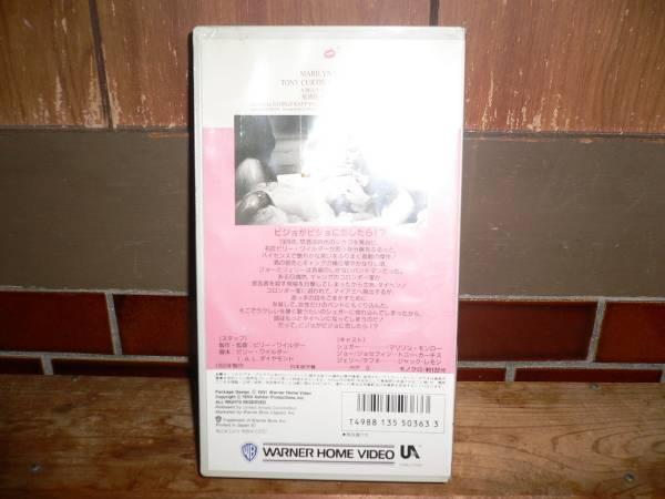 新品ビデオ マリリンモンロー お熱いのがお好き 1991年_画像2