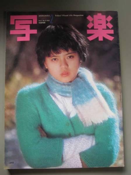 写楽'82.2月号 薬師丸ひろ子 宇佐美恵子 コンサートグッズの画像