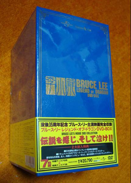 希少レア美品入手難廃盤ブルース リー「李小龍LEGEND OF DRAGON BOX」完全限定ブルースリー主演映画完全収録した特典ディスク付き7枚組BOX_画像3