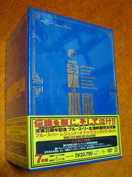 希少レア美品入手難廃盤ブルース リー「李小龍LEGEND OF DRAGON BOX」完全限定ブルースリー主演映画完全収録した特典ディスク付き7枚組BOX_画像1