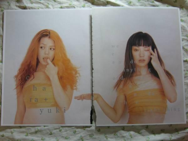 99【チャラユキでデビュー】 yuki chara ♯