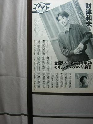'93【全編ラブソング 財津和夫】池田聡 高橋克典 ♯
