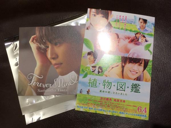 植物図鑑 サマンサ 岩田 メッセージカード/ポストカード 3セット
