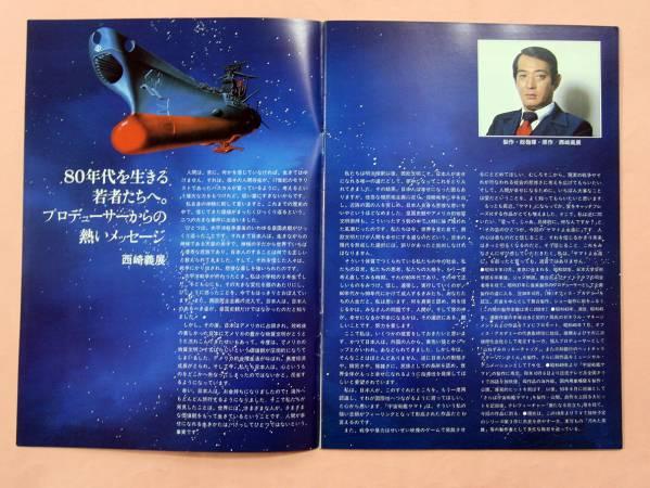 パンフ/宇宙戦艦ヤマト「ヤマトよ永遠に」舛田利雄監督_画像2