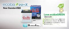 G&Yu エコバシリーズ ecoba 34A19R バッテリー ( 26A19R 28A19R 30A19R 32A19R と同サイズで高容量品 )