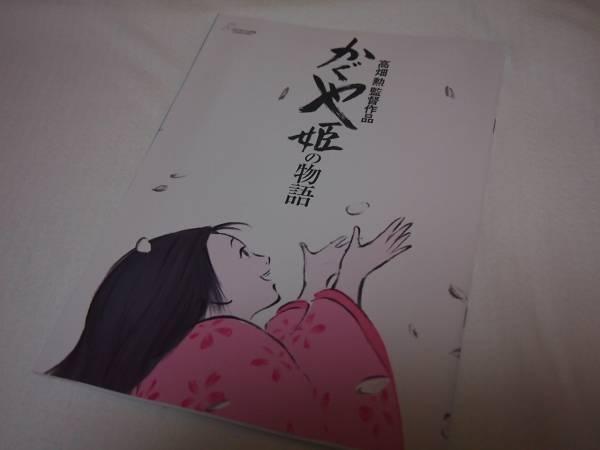 ジブリ☆かぐや姫の物語 パンフレット チラシ 高畑勲 グッズの画像