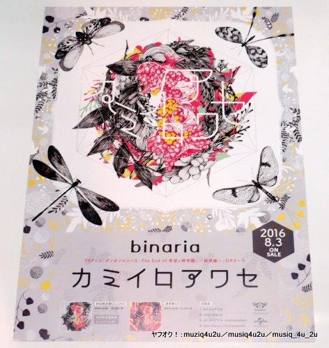 グッズ★binaria/カミイロアワセ 告知用 未使用★ポスター
