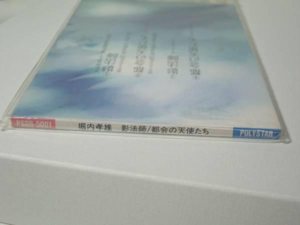 堀内孝雄★影法師 都会の天使たち 8cm シングル 新品 カラオケ_背表紙も綺麗。