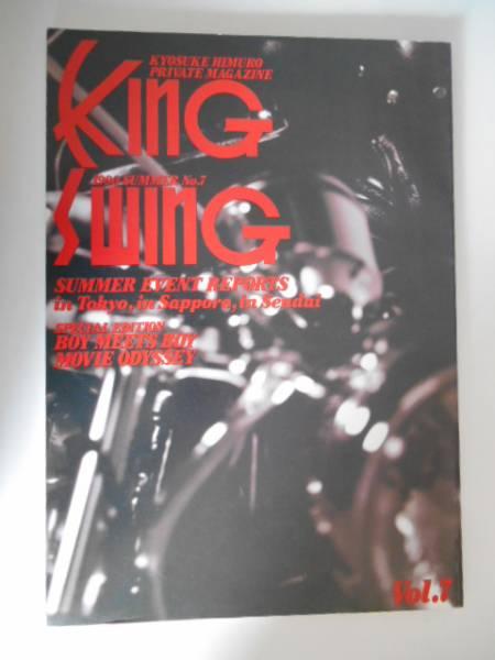 ●氷室京介●ファンクラブ会報 「KING SWING」●№7 ライブグッズの画像