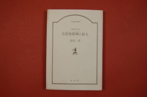 古本 文庫 島田 一男 有耶無耶岬(ウヤムヤミサキ)の殺人 光文社_画像1