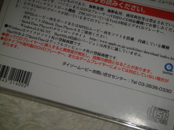 ◆VCD◆ あの時の眩しさを今に!【川島なお美】必見 お宝映像!?_画像3