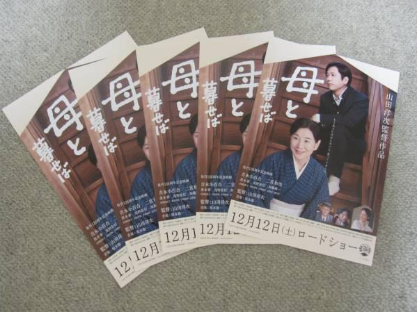 嵐 二宮和也 映画「母と暮せば」チラシ5部 吉永小百合