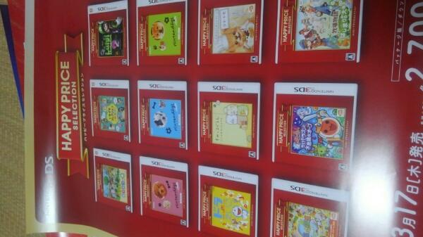 3DS非売品ポスターハッピープライスセレクション