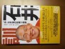 "石井訓 ""侍""石井慧の型破り語録 ※初版"