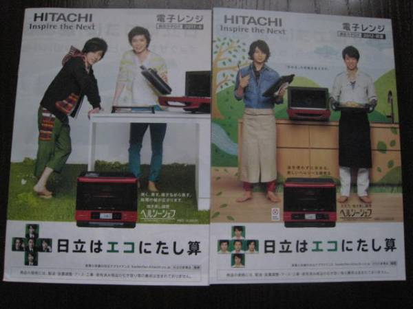 嵐★HITACHIカタログ2種★松本・櫻井・二宮★日立はエコにたし算
