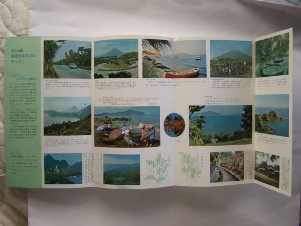 印刷物 パンフ 九州 国立公園 いぶすき 指宿温泉 案内記_画像2