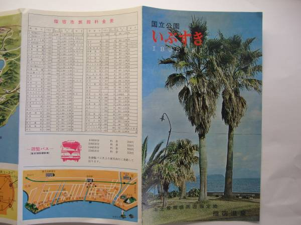 印刷物 パンフ 九州 国立公園 いぶすき 指宿温泉 案内記_画像3