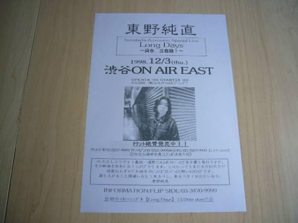 『 東野純直 渋谷 ON AIR EAST 1998 』   フライヤー 【非売品】