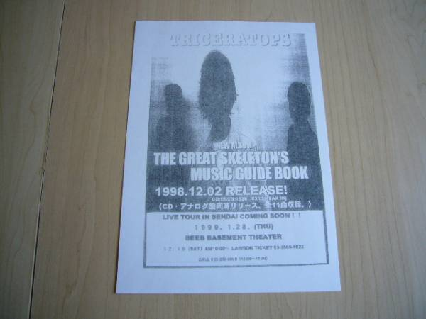 TRICERATOPS トライセラトップス 1998 NEW ALBUM rele フライヤー 【非売品】