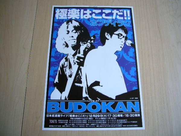 ホフディラン LIVE AT BUDOKAN「極楽はここだ!!」 フライヤー