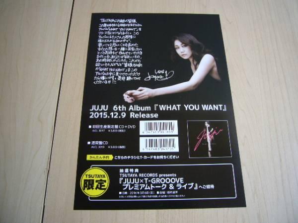JUJU   ジュジュ 6th Album Release フライヤー  【非売品】
