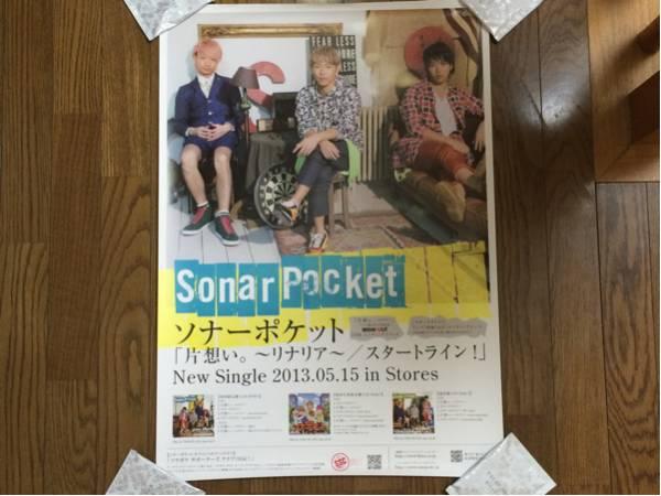 新品!非売品☆限定☆ソナーポケット☆シングルポスター☆☆ ライブグッズの画像