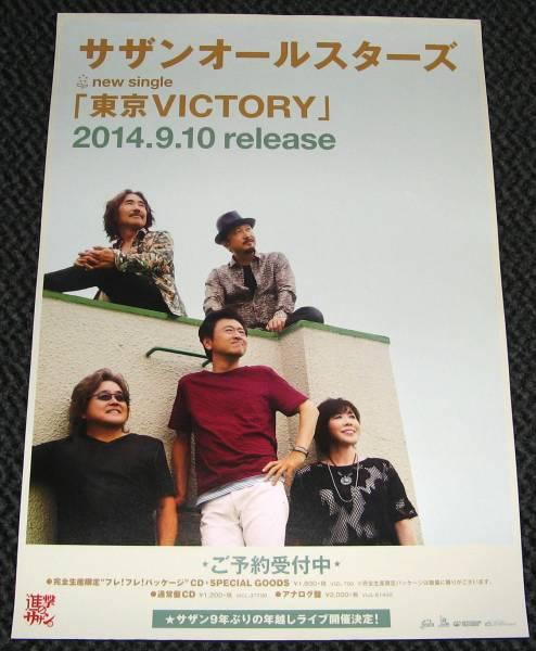 ω3 サザンオールスターズ/東京VICTORY 告知ポスター