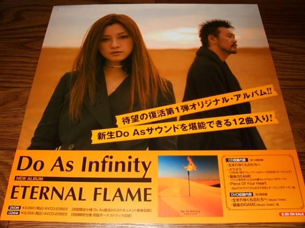 【ポスターHB】 Do As Infinity/ETERNAL FLAME 非売品!筒代不要!