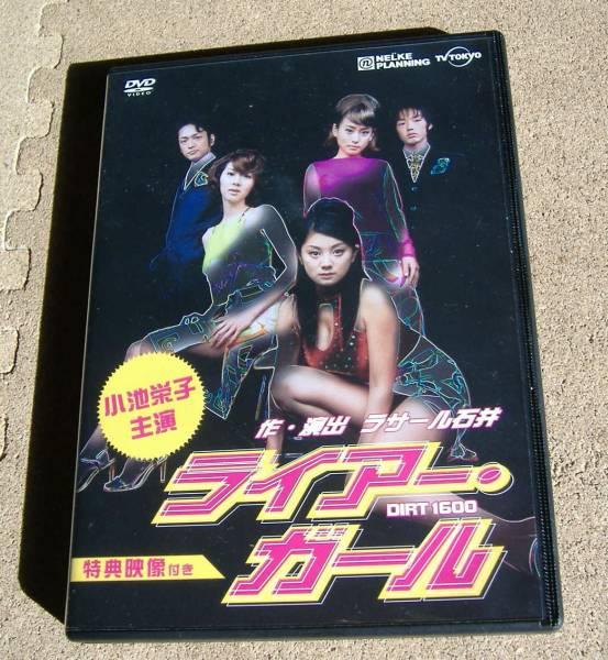 DVD ライアー・ガール 小池栄子 グッズの画像