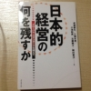 日本的経営の何を残すかーグローバル・スタンダードを超えて