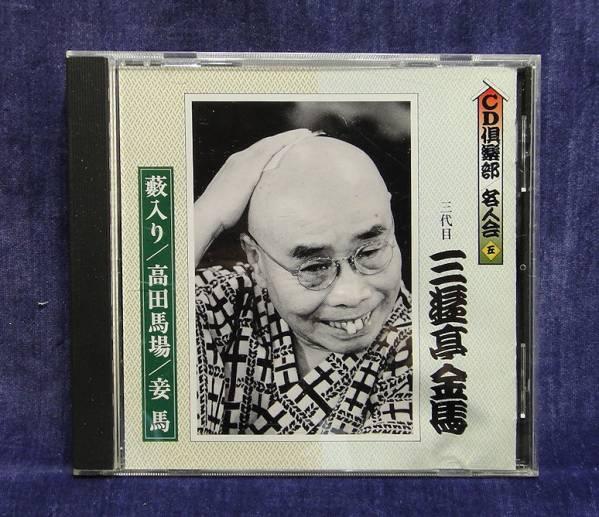 ◆即決 三代目三遊亭金馬 CD倶楽部 名人会 5 藪入り 高田馬場 妾馬
