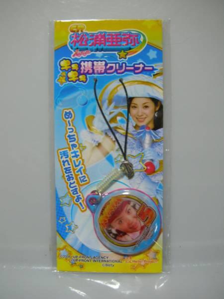 松浦亜弥 キラキラ携帯クリーナー 5 ☆非売品☆