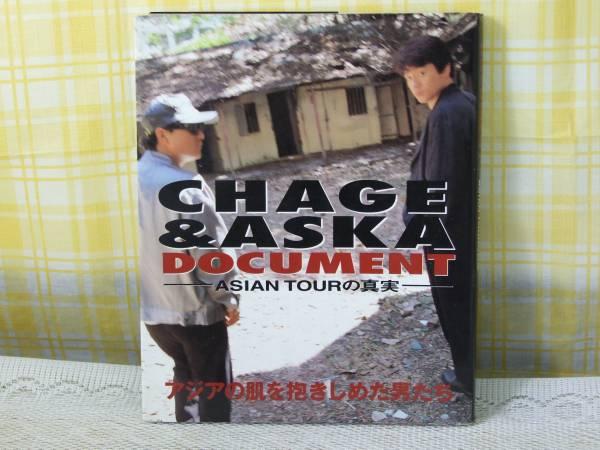 ●初版/1996年●CHAGE&ASKA DOCUMENT ASIAN TOURの真実●送料340