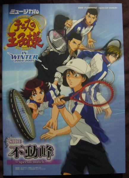 ミュージカルテニスの王子様 IN WINTER SIDE不動峰 パンフ