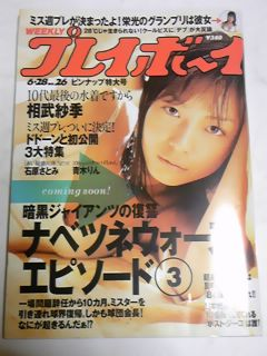 05 NO.26 プレイボーイ 相武紗季水着 彩月貴央 グッズの画像