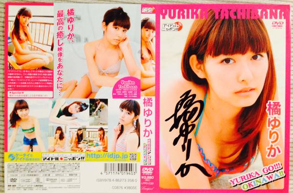 【即決】(3) 橘ゆりか 直筆サイン DVD表紙 アイドリング!!!