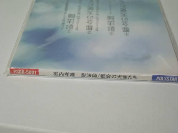 堀内孝雄★影法師 都会の天使たち★8cm シングル ★新品 _背表紙も綺麗。