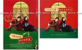 7月24日通りのクリスマス パンフ&チラシ■大沢たかお/中谷美紀■パンフレット