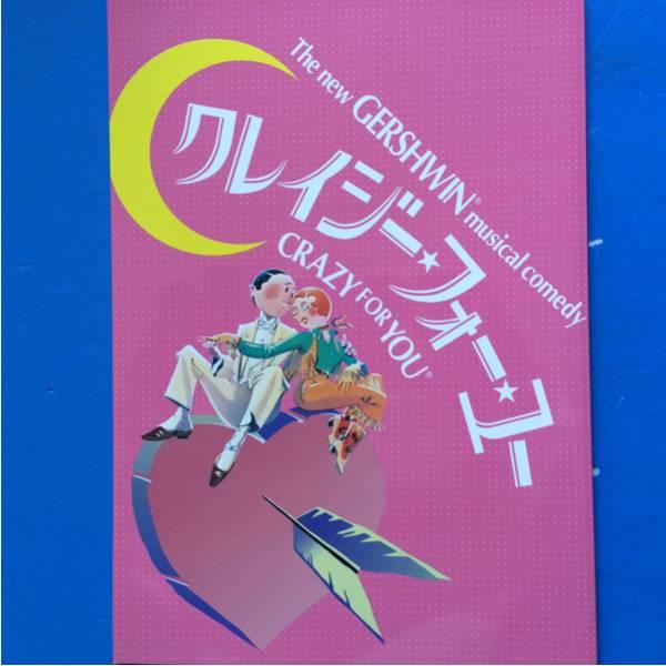 クレイジー・フォー・ユー ツアー2011 コンサートパンフ劇団四季