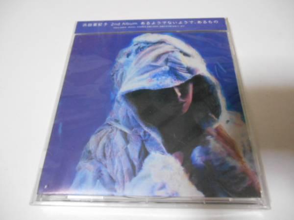 ●浜田亜紀子●CD「あるようでないようで、あるもの」●新品_画像1