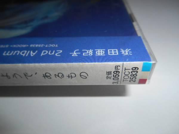 ●浜田亜紀子●CD「あるようでないようで、あるもの」●新品_画像3